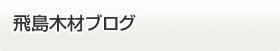 飛島木材ブログ