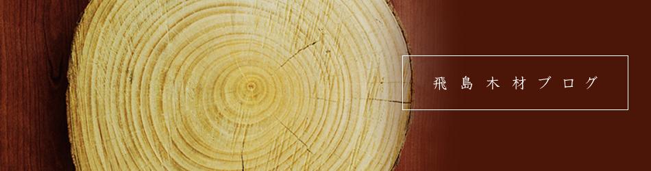 飛島木材 ブログ