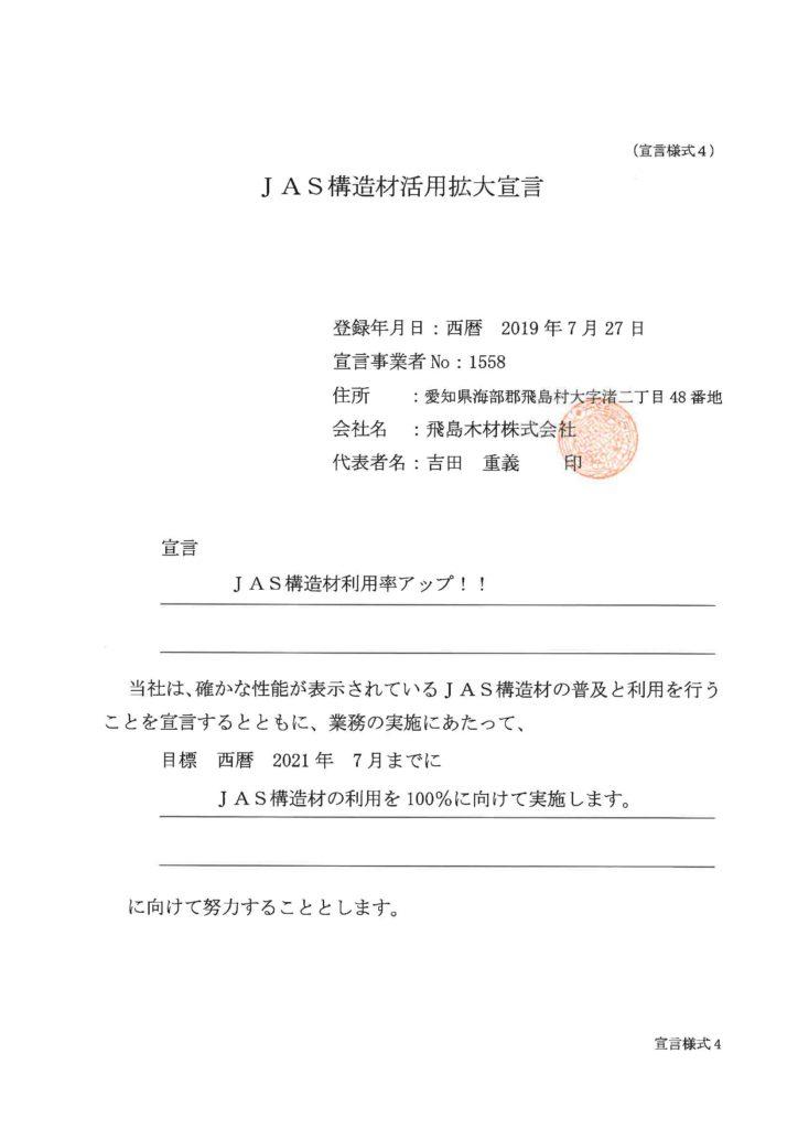 JAS拡大宣言